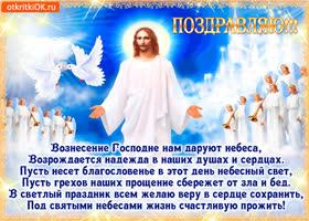 Картинка вознесение господне нам дарует небеса