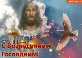 Открытка вознесение господне открытка поздравление