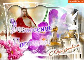 Открытка вознесение господне - с праздником