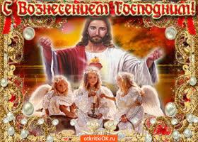 Картинка вознесение господне время праздновать пришло