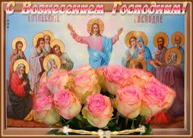 Открытка вознесение господне, всех поздравляю