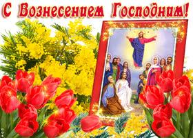 Картинка вознесение господня, прекрасный праздник для всех