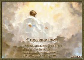 Картинка вознесение господне
