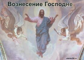 Открытка вознесение господне в году какого числа