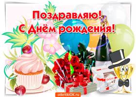 Картинка время праздника, с днем рождения тебя