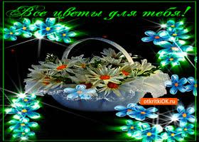 Открытка все цветы эти для тебя