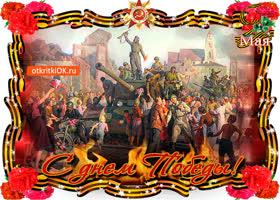 Картинка всегда будем помнить день победы, с праздником