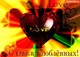 Открытка всех с днём влюблённых