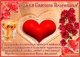 Картинка всех хочу поздравить с днём святого валентина