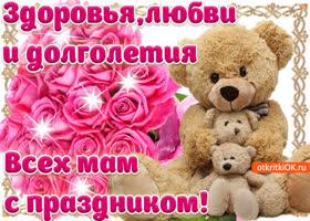 Картинка всех мам с праздником крепкого здоровья и любви