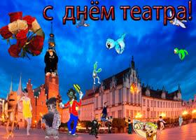 Открытка всемирный праздник театра