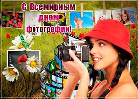 Открытка всемирный день фотографии