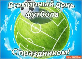 Открытка всемирный день футбола! с праздником!