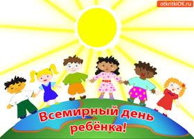 Картинка всемирный день ребёнка! с праздником!