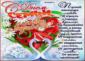 Картинка всероссийский день семьи любви и верности