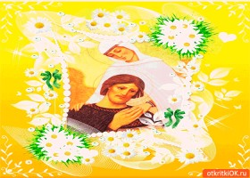 Открытка всероссийский день семьи, любви и верности - с праздником вас