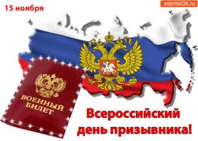 Открытка всероссийский день призывника! 15 ноября