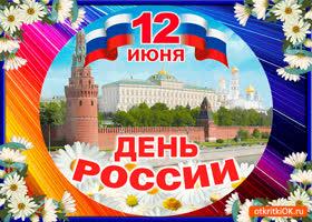 Открытка всех поздравляем с днём россии