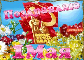 Картинка всех поздравляю с 1 мая