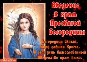 Картинка введение в храм пресвятой богородицы 4 декабря