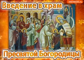 Открытка введение в храм пресвятой богородицы