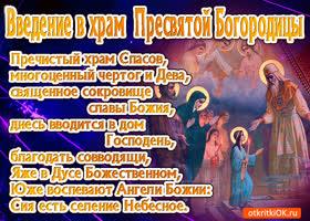 Картинка введение в храм пресвятой богородицы в стихах