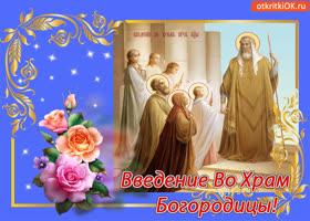 Открытка введение во храм богородицы праздник 4 декабря