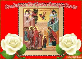 Картинка введение во храм богородицы! с праздником
