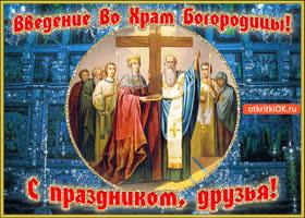 Открытка введение во храм богородицы! с праздником