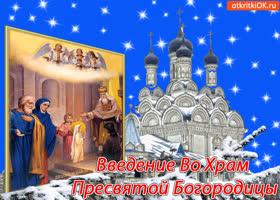Картинка введение во храм пресвятой богородицы 4 декабря