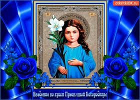 Открытка с праздником введение во храм пресвятой богородицы