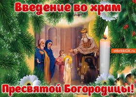 Открытка введение во храм пресвятой богородицы с праздником