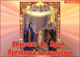 Открытка введение во храм пресвятой богородицы икона