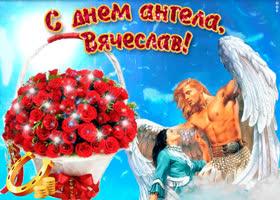Открытка вячеслав, прими мои поздравления