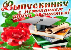 Открытка выпускнику с пожеланиями