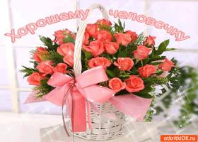 Картинка хорошему человеку корзина красивых роз