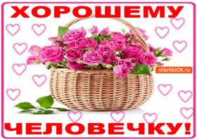 Открытка хорошему человеку полная корзина роз