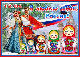 Открытка я люблю тебя россия