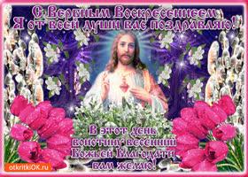 Открытка я от всей души вас поздравляю с вербным воскресеньем