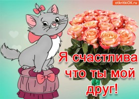 Картинка я счастлива что ты мой друг!