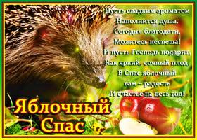 Открытка яблочное поздравление вам на радость