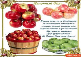 Открытка яблочный спас - надкусив плод, ты загадай желание!