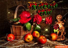 Открытка яблочный спас - праздник у нас!