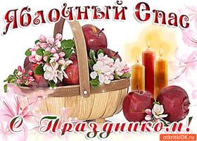Открытка яблочный спас! с праздником!
