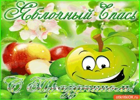 Картинка яблочный спас! с праздником тебя поздравляю