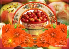 Открытка яблочный спас! светлый праздник у нас!