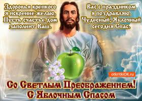 Открытка яблочный спас в стихах