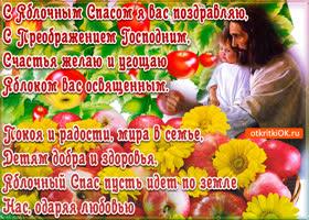 Картинка яблочный спас в стихах