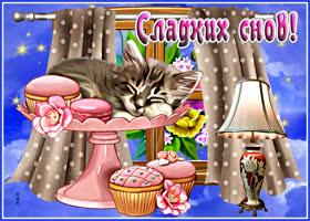 Открытка яркая открытка сладких снов