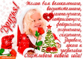 Открытка яркого и счастливого нового года